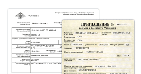 Russian Invitation Letter For business
