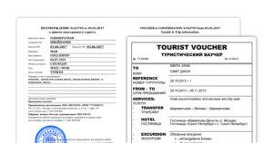 الدعوة السياحية للفيزا الروسية