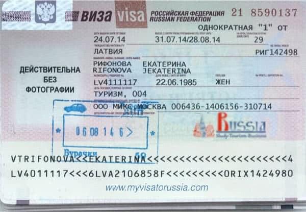 الفيزا الروسية السياحية